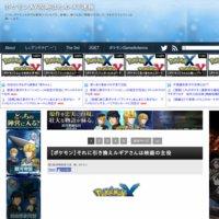 ポケモンXY攻略まとめ-XY速報
